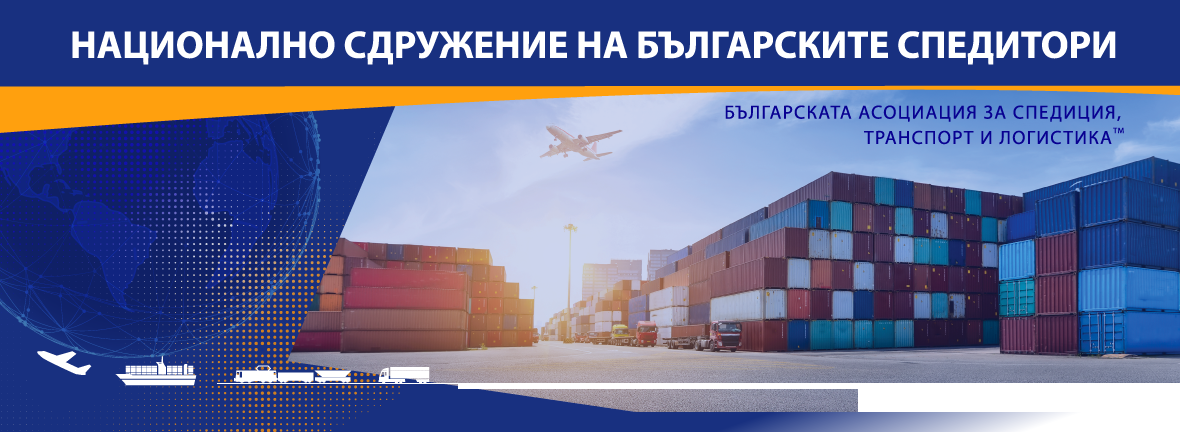 BULGARIAN NATIONAL FREIGHT FORWARDING ASSOCIATION